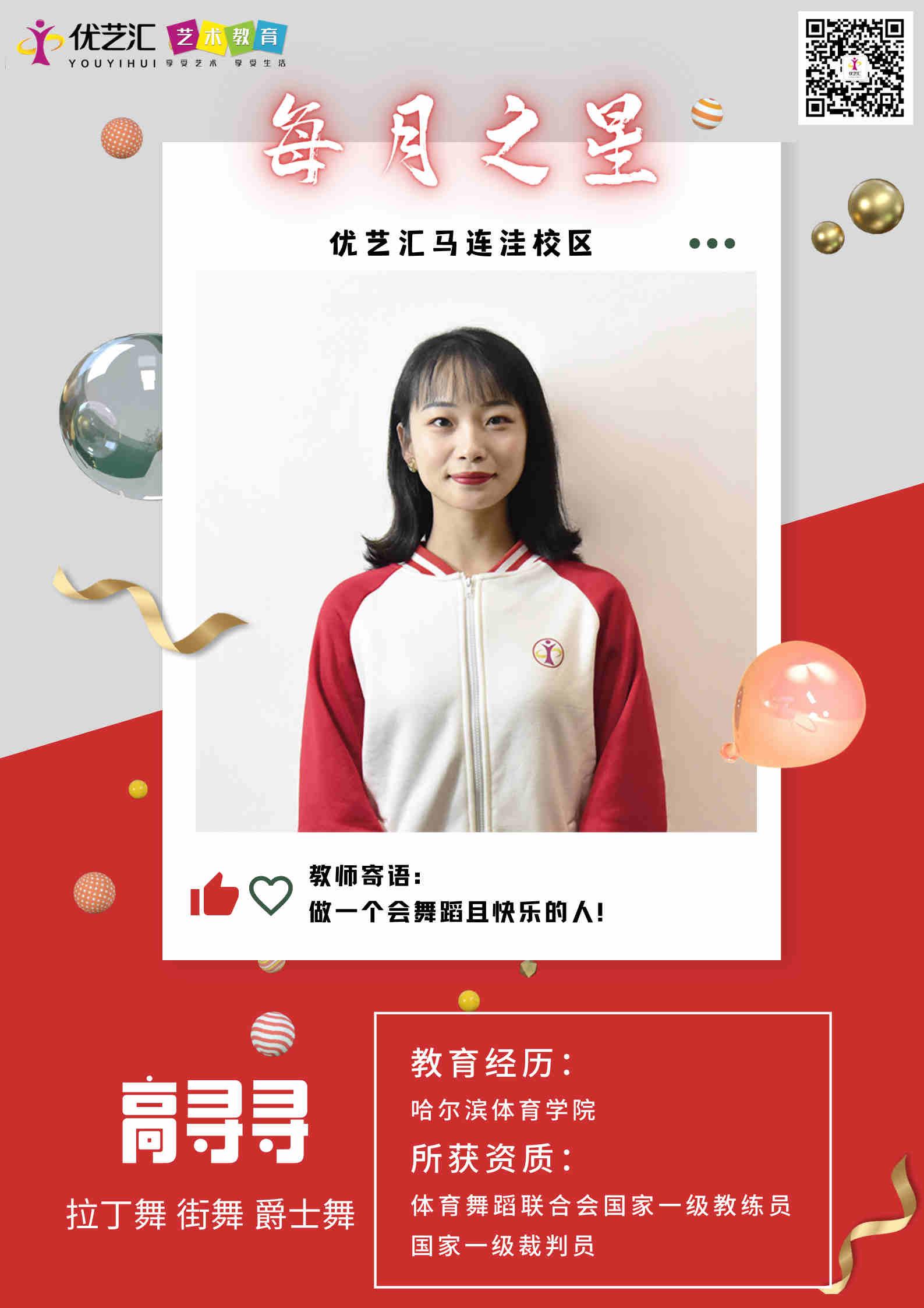 第一期马连洼高寻寻(1).jpg