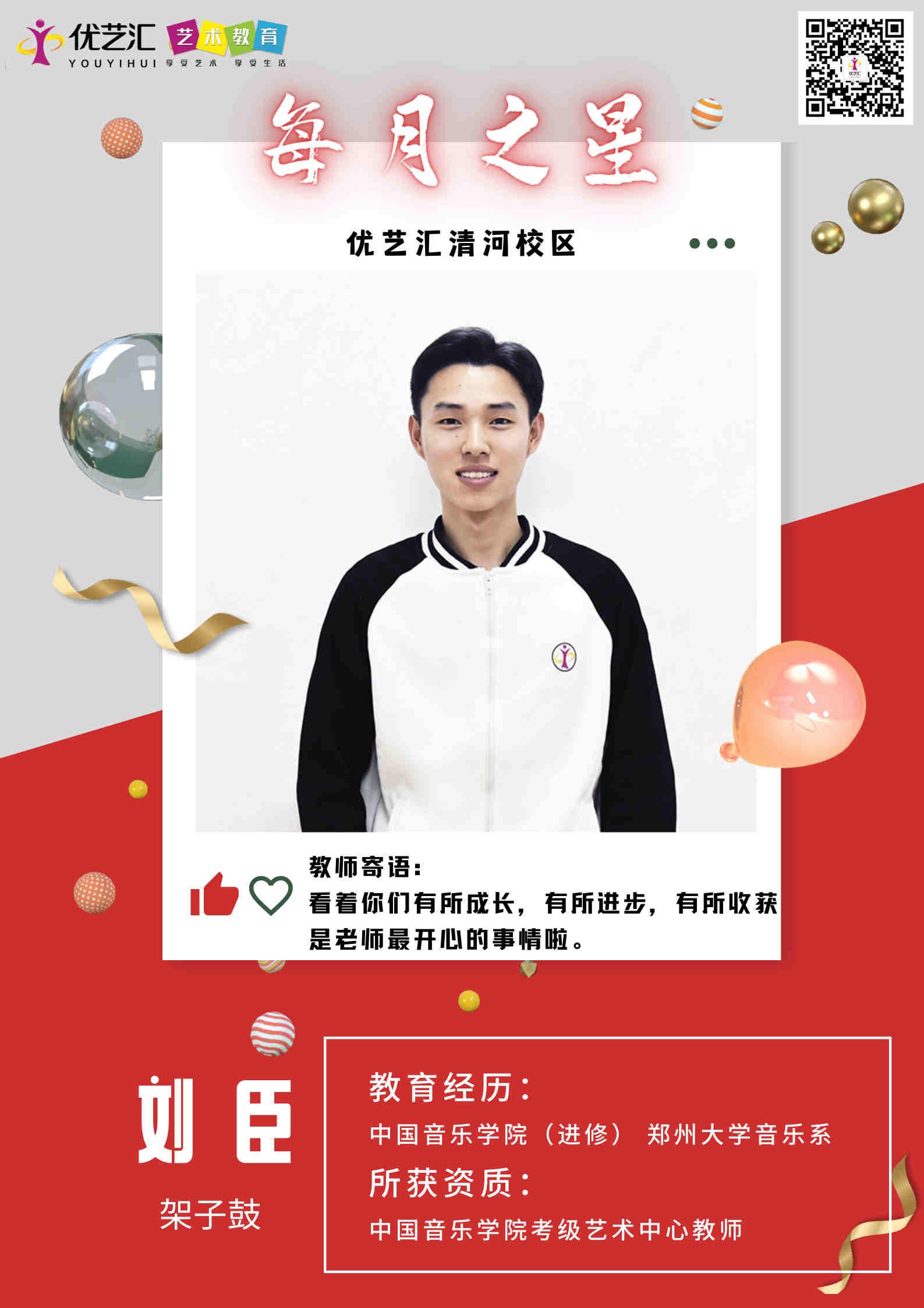 第一期清河刘臣(1).jpg